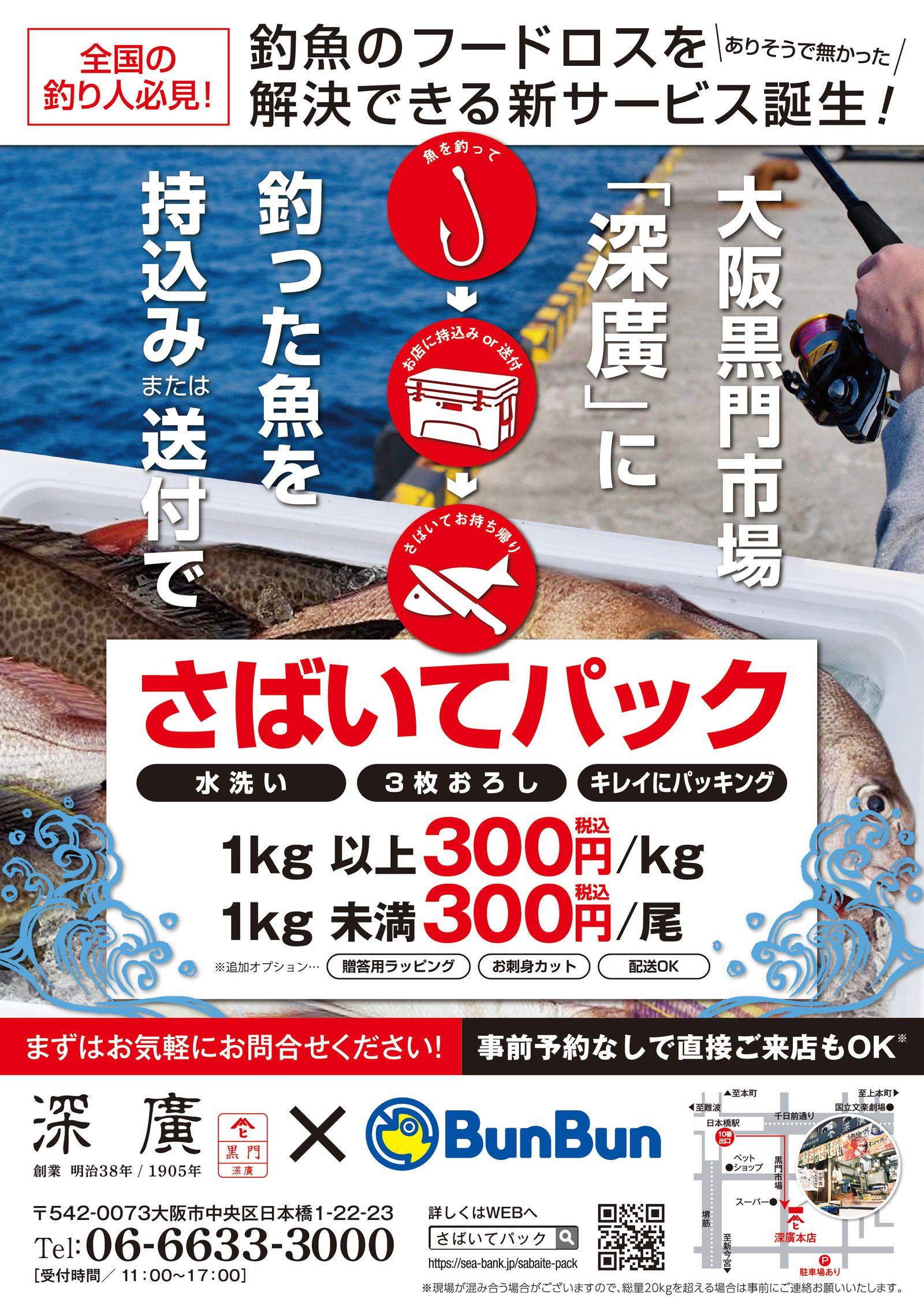 さばいてパック - 釣魚のフードロスを解決できる新サービス誕生!